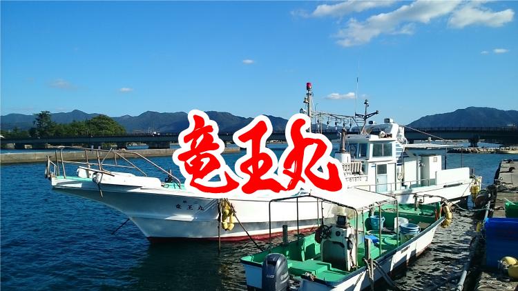 萩市の遊漁船 竜王丸